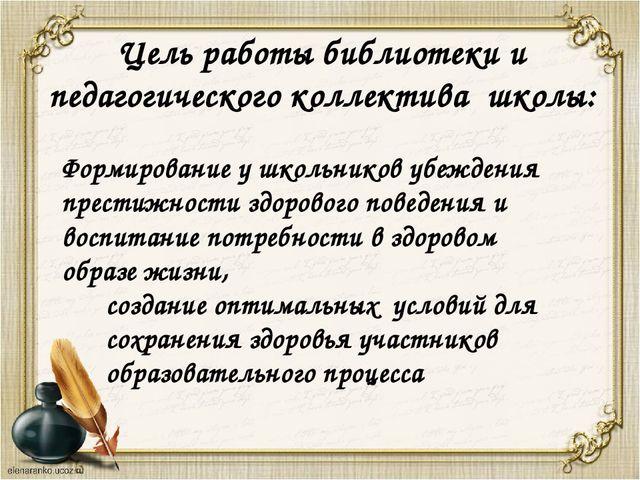 Цель работы библиотеки и педагогического коллектива школы: Формирование у шко...