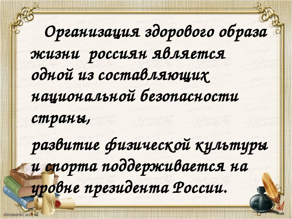 Организация здорового образа жизни россиян является одной из составляющих на...