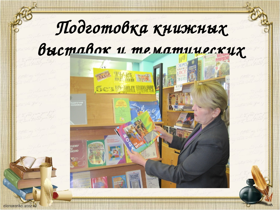Подготовка книжных выставок и тематических уголков по ЗОЖ