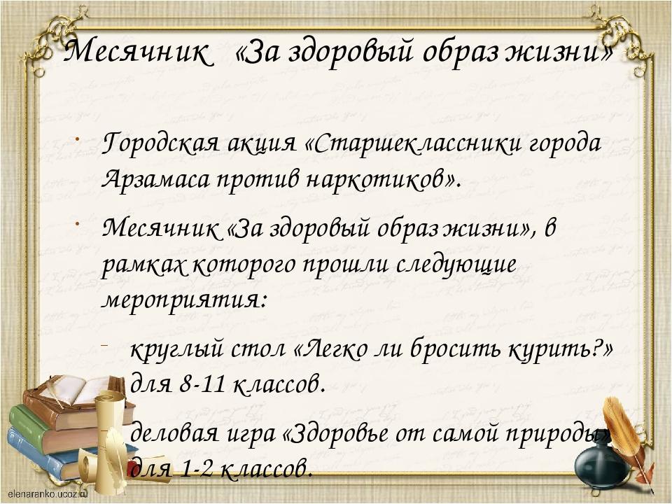 Месячник «За здоровый образ жизни» Городская акция «Старшеклассники города Ар...