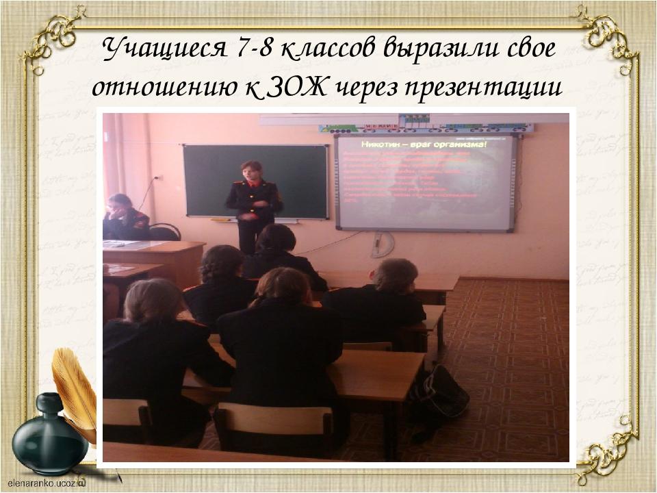 Учащиеся 7-8 классов выразили свое отношению к ЗОЖ через презентации
