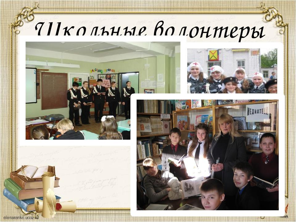 Школьные волонтеры