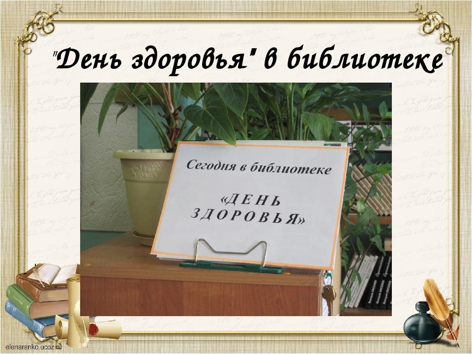 """""""День здоровья"""" в библиотеке"""