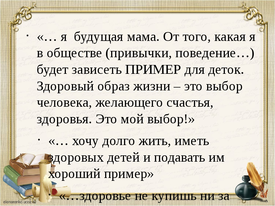 «… я будущая мама. От того, какая я в обществе (привычки, поведение…) будет з...