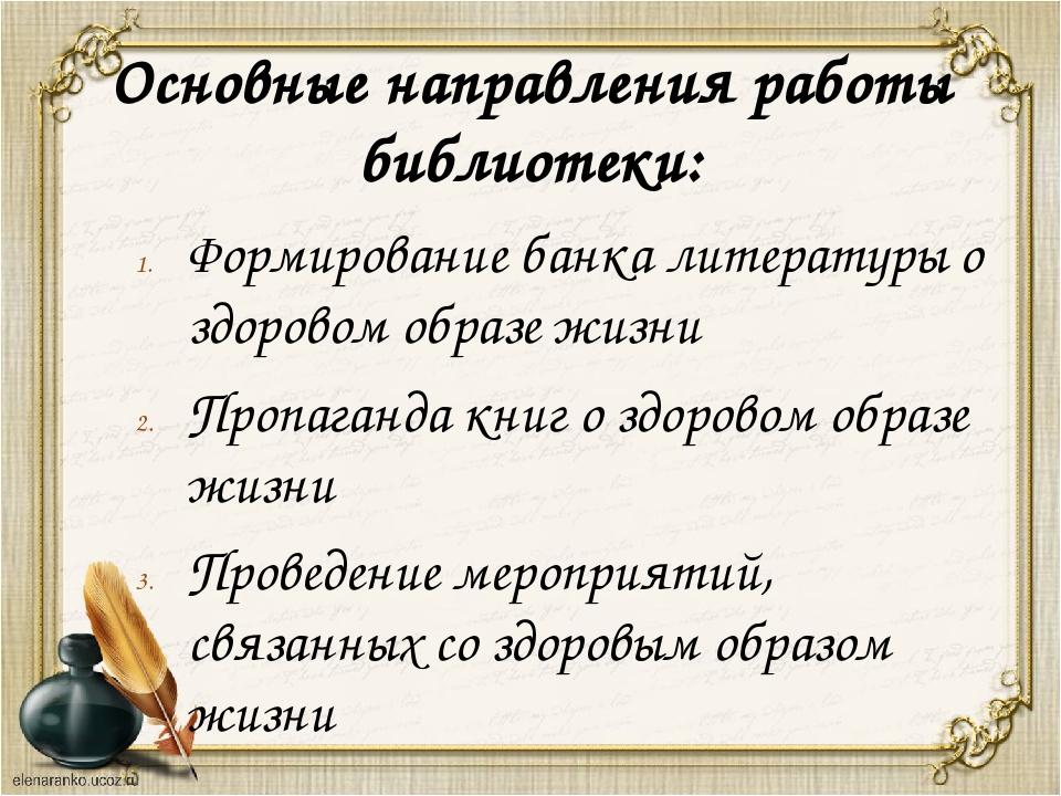 Основные направления работы библиотеки: Формирование банка литературы о здоро...