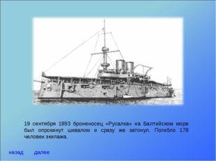 19 сентября 1893 броненосец «Русалка» на Балтийском море был опрокинут шквало