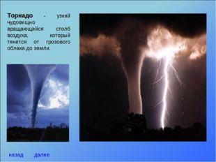 Торнадо - узкий чудовищно вращающийся столб воздуха, который тянется от грозо