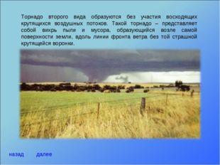 Торнадо второго вида образуются без участия восходящих крутящихся воздушных п
