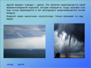 Другой вариант торнадо – ураган. Это явление характеризуется узкой веревочноо