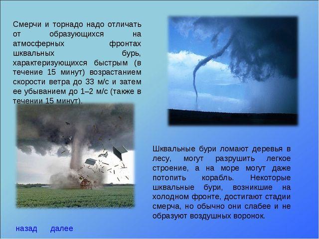 Смерчи и торнадо надо отличать от образующихся на атмосферных фронтах шквальн...