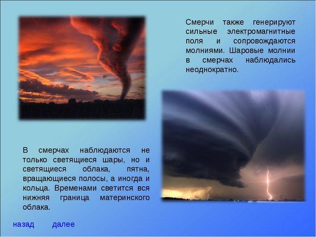 Смерчи также генерируют сильные электромагнитные поля и сопровождаются молния...