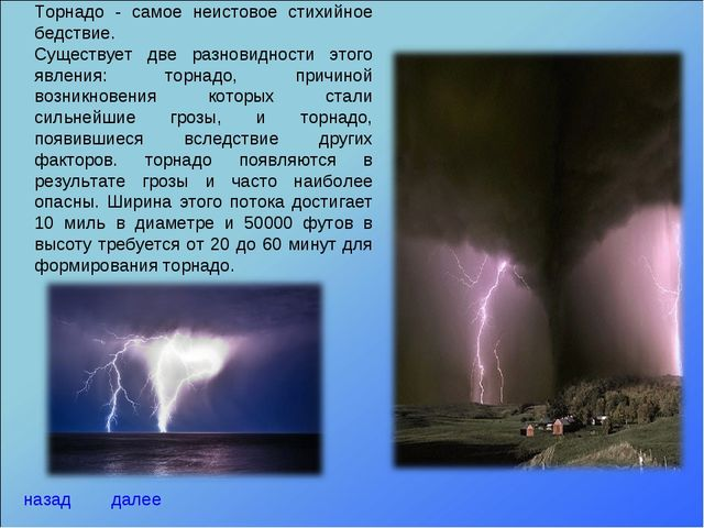 Торнадо - самое неистовое стихийное бедствие. Существует две разновидности эт...