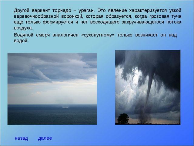Другой вариант торнадо – ураган. Это явление характеризуется узкой веревочноо...