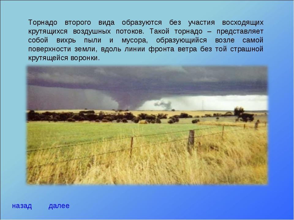Торнадо второго вида образуются без участия восходящих крутящихся воздушных п...