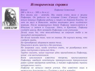 Историческая справка (около Пифагор Самосский 580 г. до н.э. - 500 г. до н.э.