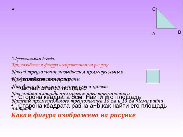 2.Фронтальная беседа. Как называется фигура изображенная на рисунке Какой тр...