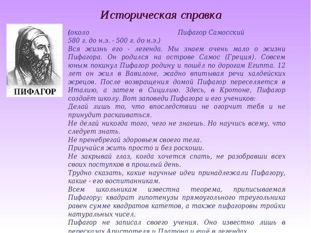 Историческая справка (около Пифагор Самосский 580 г. до н.э. - 500 г. до н.э....