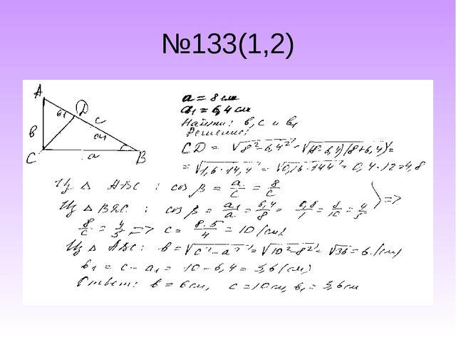 №133(1,2)