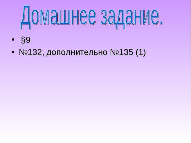 §9 №132, дополнительно №135 (1)