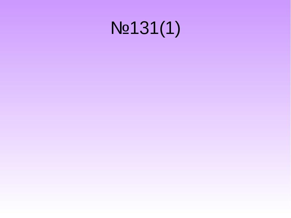 №131(1)