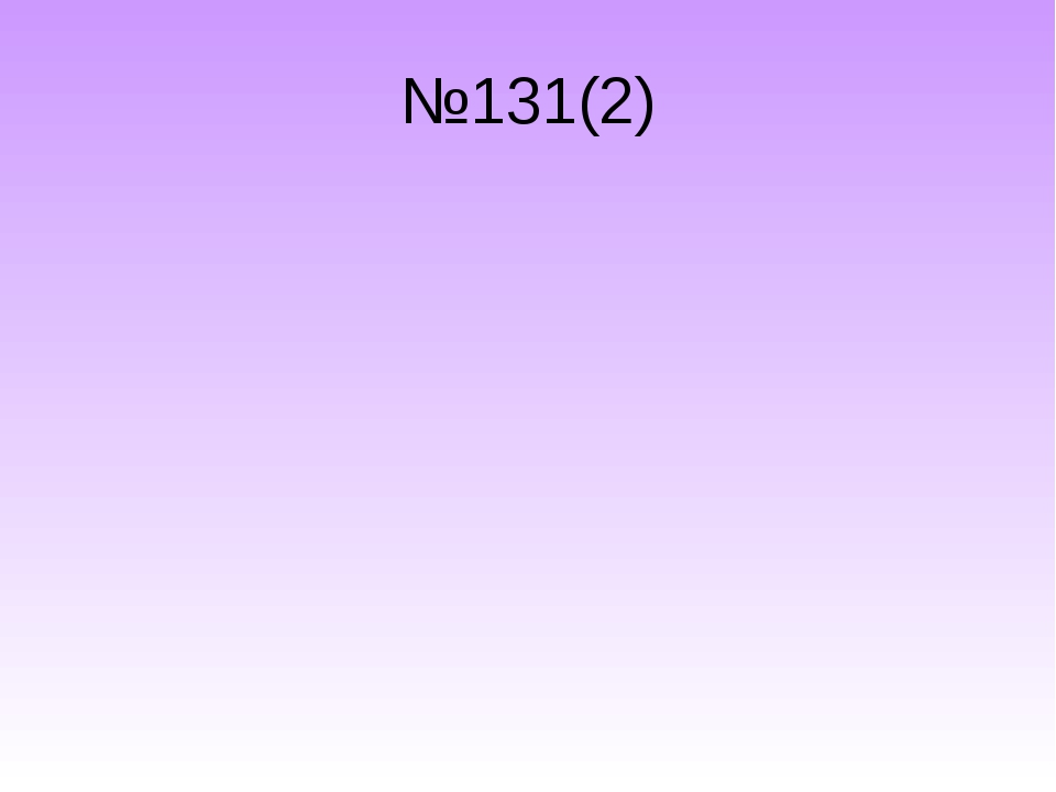 №131(2)