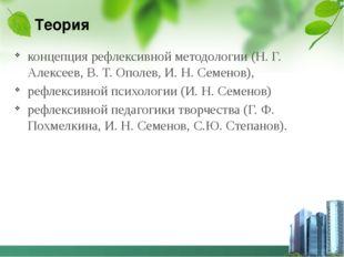 Теория концепция рефлексивной методологии (Н. Г. Алексеев, В. Т. Ополев, И. Н