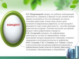 Text in here Text in here Text in here П.Г. Щедровицкий говорит, что ребенок,
