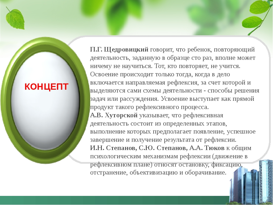 Text in here Text in here Text in here П.Г. Щедровицкий говорит, что ребенок,...