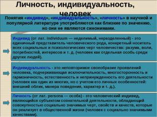 Понятия «индивид», «индивидуальность», «личность» в научной и популярной лите