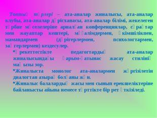 Топтық түрлері – ата-аналар жиналысы, ата-аналар клубы, ата-аналар дәрісхана