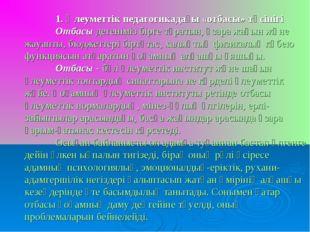 1. Әлеуметтік педагогикадағы «отбасы» түсінігі Отбасы дегеніміз бірге тұрат