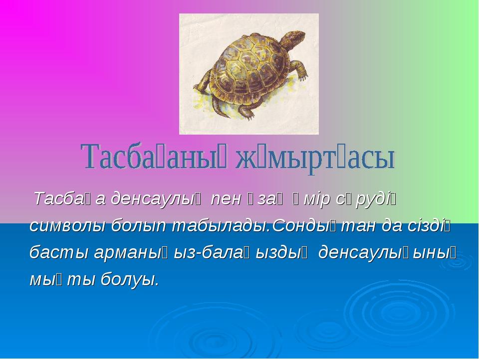 Тасбақа денсаулық пен ұзақ өмір сүрудің символы болып табылады.Сондықтан да...