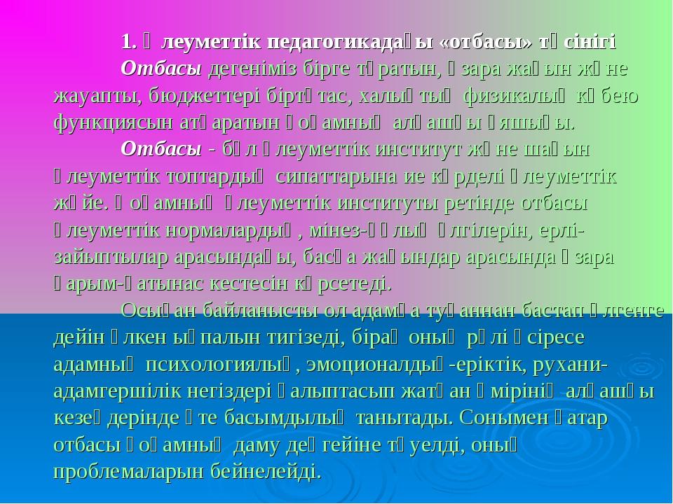 1. Әлеуметтік педагогикадағы «отбасы» түсінігі Отбасы дегеніміз бірге тұрат...
