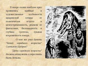 В жанре сказки наиболее ярко проявились идейные и художественные особенности