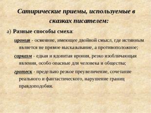 Сатирические приемы, используемые в сказках писателем: а) Разные способы смех
