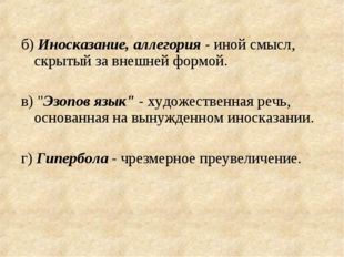 """б) Иносказание, аллегория- иной смысл, скрытый за внешней формой. в) """"Эзопов"""