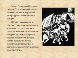 Сказки Салтыкова-Щедрина оказали большое воздействие на дальнейшее развитие