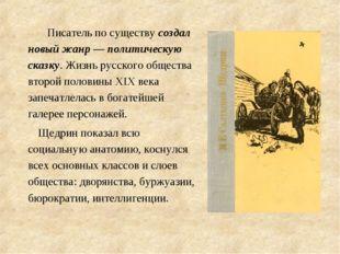 Писатель по существу создал новый жанр — политическую сказку. Жизнь русского