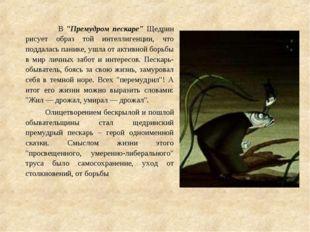 """В """"Премудром пескаре"""" Щедрин рисует образ той интеллигенции, что поддалась п"""