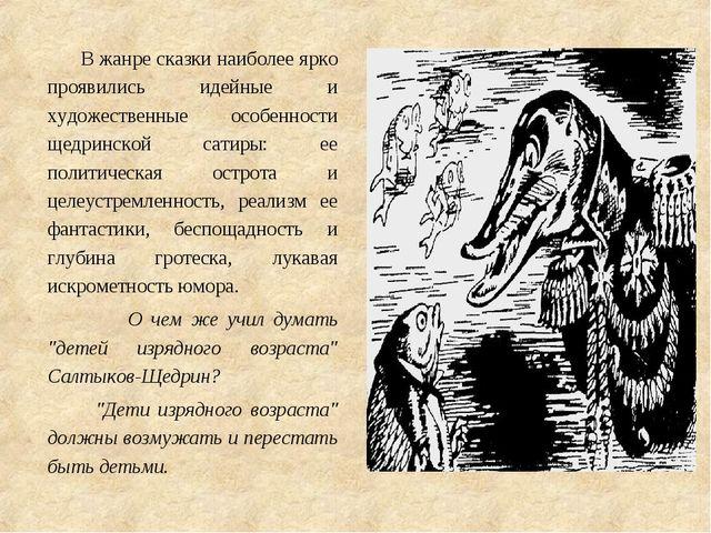 В жанре сказки наиболее ярко проявились идейные и художественные особенности...