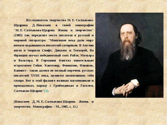 Исследователь творчества М.Е.Салтыкова-Щедрина Д.Николаев в своей моногра...