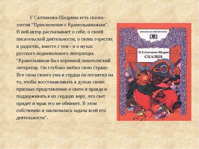 """У Салтыкова-Щедрина есть сказка-элегия """"Приключение с Крамольниковым"""". В ней..."""
