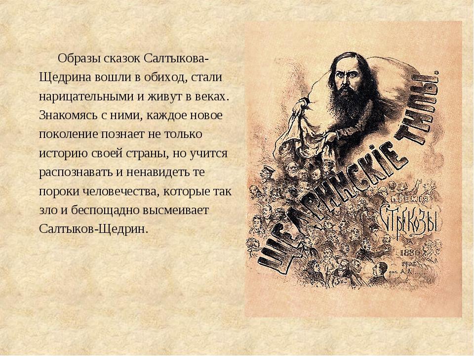 Образы сказок Салтыкова-Щедрина вошли в обиход, стали нарицательными и живут...