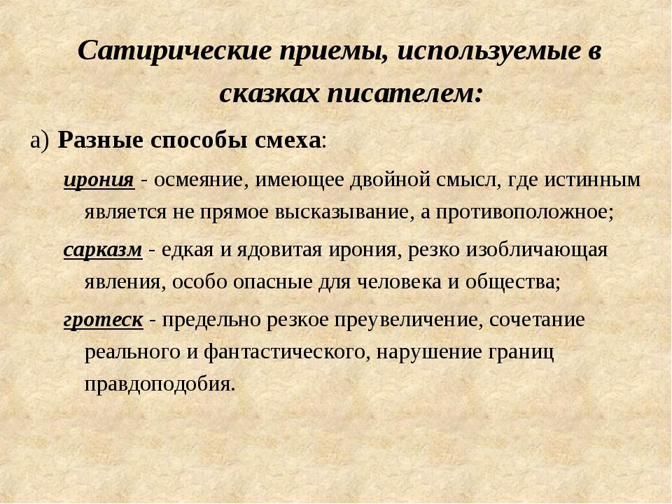 Сатирические приемы, используемые в сказках писателем: а) Разные способы смех...