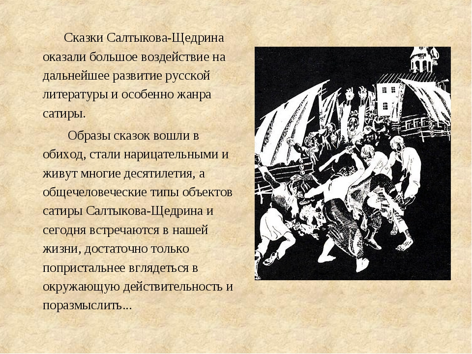 Сказки Салтыкова-Щедрина оказали большое воздействие на дальнейшее развитие...