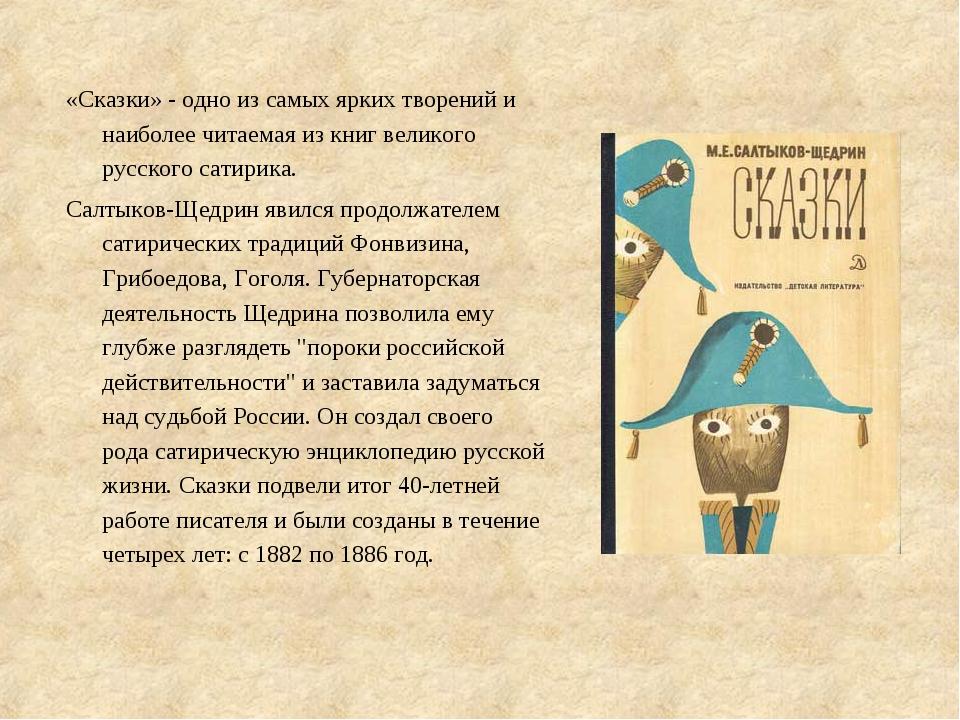 «Сказки» - одно из самых ярких творений и наиболее читаемая из книг великого...
