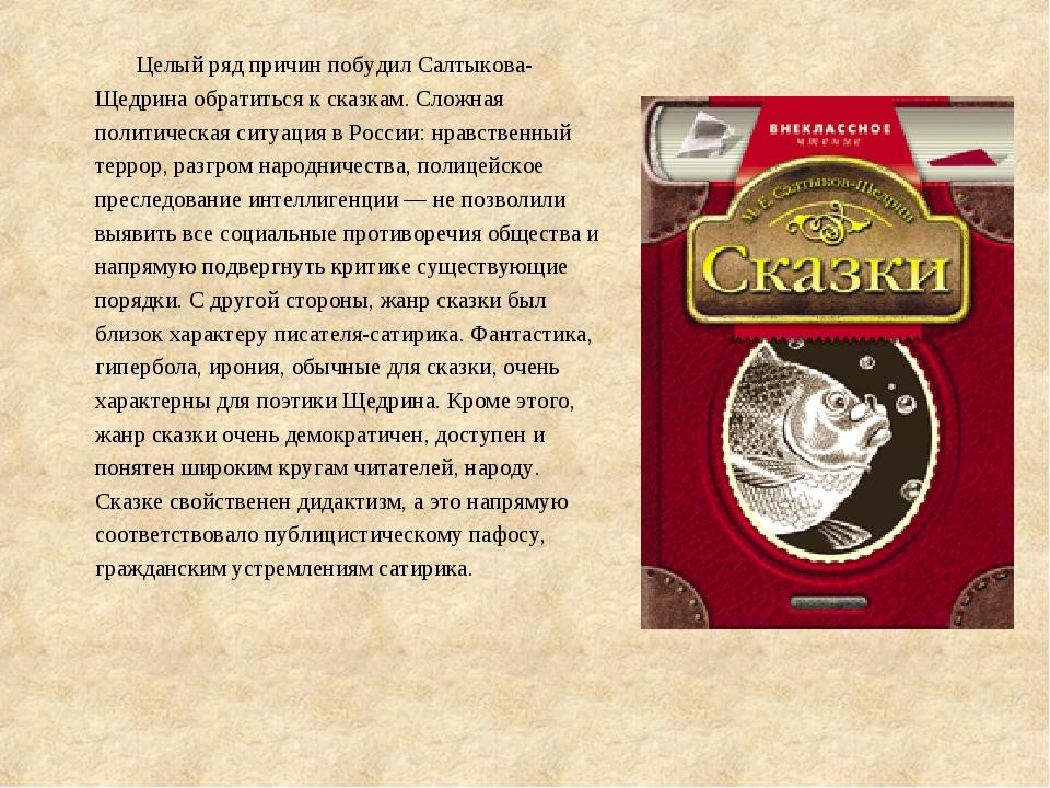 Целый ряд причин побудил Салтыкова-Щедрина обратиться к сказкам. Сложная пол...