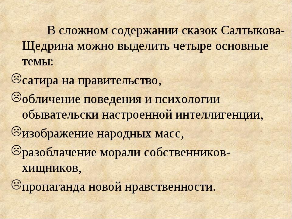 В сложном содержании сказок Салтыкова-Щедрина можно выделить четыре основные...