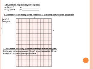 1.Выразите переменную у через х: а) 2х+у=7 у=_______________ б) 2у-6х²=4 у=__