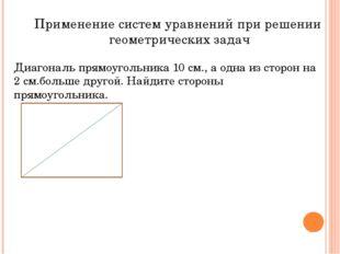 Применение систем уравнений при решении геометрических задач Диагональ прямоу